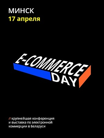 Конференция E-commerce Day (ПЕРЕНОС)