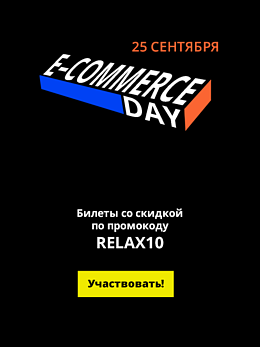 Конференция E-commerce Day 2020